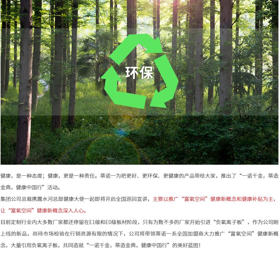 富氧离子-页面_09.jpg